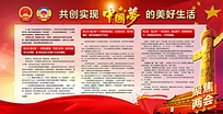 共创中国梦两会宣传栏