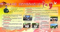 两会治水兴邦中国梦宣传栏