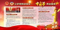 中国梦两会视角宣传栏