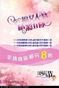 商场38妇女节打折海报