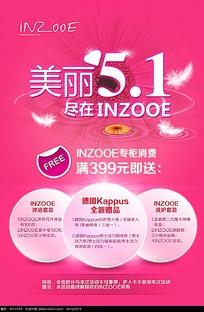 化妆品店五一宣传海报