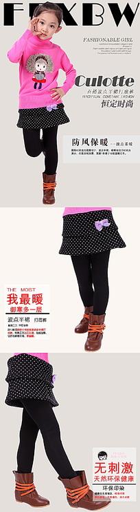 裤裙淘宝详情页模板