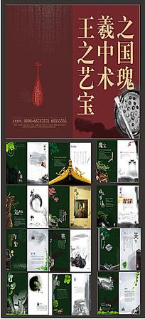 清新中国艺术宣传册