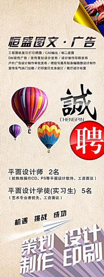 热气球背景图文广告公司招聘X展架