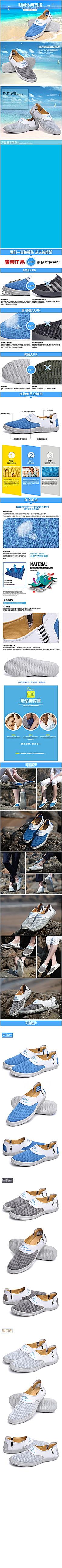 鞋子淘宝详情页模板