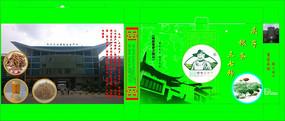 清新中国风包装盒