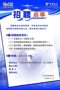 蓝色科技背景中国电信招聘启示
