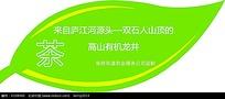 绿叶龙井茶包装素材