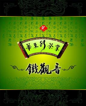 中国风包装设计模板