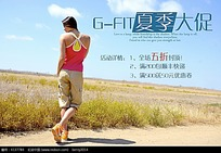 G-FIT淘宝夏季促销海报