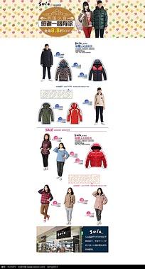 韩国少宜淘宝服装首页装修模板
