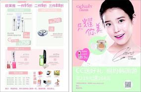 歐萊雅化妝品宣傳單