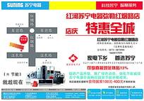 苏宁电器宣传单设计PSD