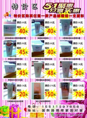5.1特價促銷化妝品宣傳單