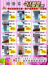 5.1特价促销化妆品宣传单