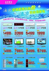 金龙家电夏季清爽宣传单设计