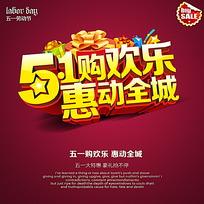 5.1购欢乐惠动全城促销海报