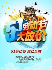 5.1劳动节大放价促销海报