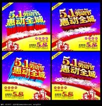 5.1劳动节惠动全城促销海报