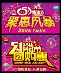 5.1劳动节聚惠风暴促销海报