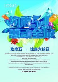 约惠5.1惠动全城宣传海报