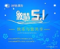 激情5.1宣传海报背景
