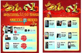 手机店51宣传单