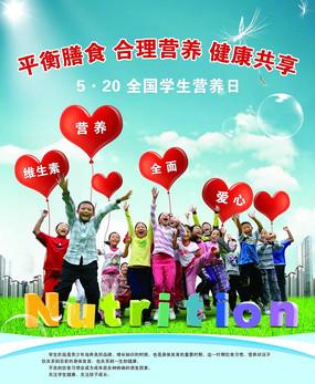 世界学生营养日宣传海报素材
