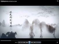 水墨山水动画视频