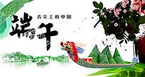 端午舌尖上的中国海报素材