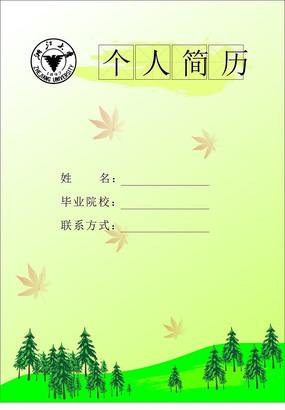 清新小树山坡背景简历封面设计