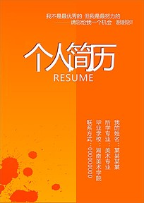 橙色色墨迹背景个人简历封面设计
