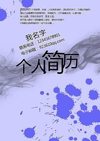 淡蓝色墨迹背景个人简历封面设计