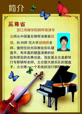 鋼琴表演專業畢業生簡歷