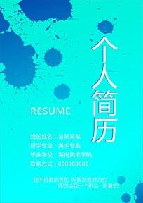 蓝色墨迹背景个人简历封面设计