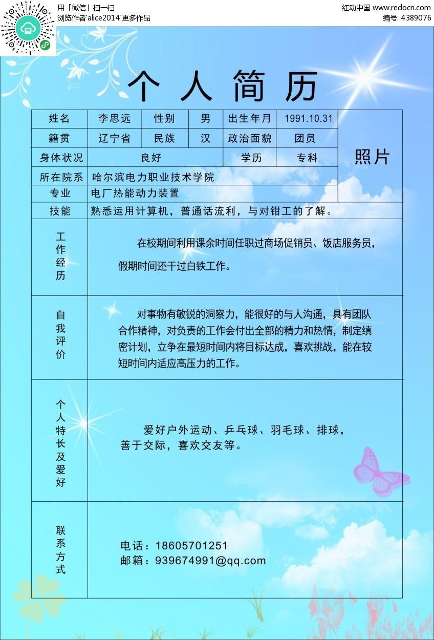 蓝天白云蝴蝶小花背景简历