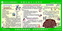 绿色边框社区健康知识宣传栏