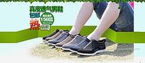 男鞋淘宝促销海报