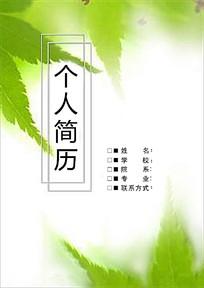 清新绿叶背景个人简历封面设计