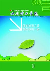 清新绿叶背景四川理工学院毕业生求职书
