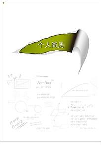 撕开的纸背景个性简历封面