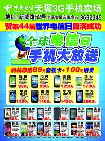 天翼3G手机卖场DM单