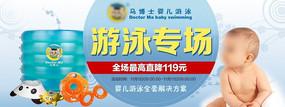 婴儿游泳用品淘宝促销海报
