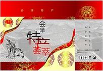 中国风会泽特产包装模板