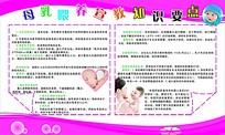 紫色边框母乳喂养知识宣传栏