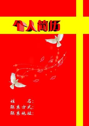 白鸽树叶红色背景个人简历