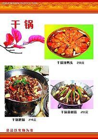 餐饮行业菜牌干锅系列菜品