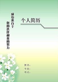 淡雅小花背景个人简历封面