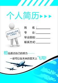 飞机3D小人背景个人简历封面