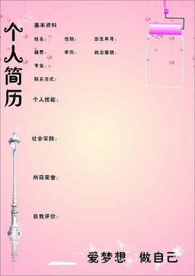 粉色可爱个人简历模板